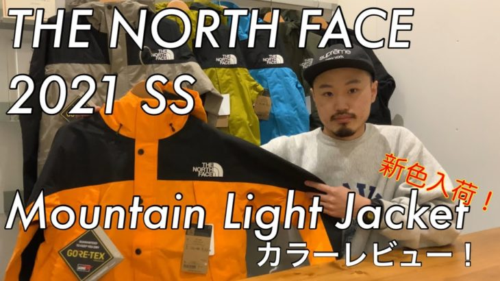 【THE NORTH FACE】【マウンテンライトジャケット】2021SS「Mountain Light Jacket」入荷!mischief channel Vol.70【ノースフェイス】
