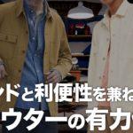 【UNIQLO】万人が着れる新作のウォッシュユーティリティジャケットは大人の春アウターの有力候補【ユニクロ】