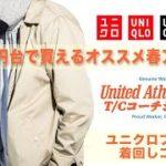 [United Athle] おすすめ春アウターT/Cコーチジャケット ユニクロ+ONE着回しコーデ