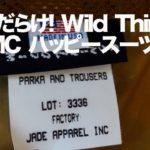 偽物だらけ! Wild Things USMC ハッピースーツの回 😃