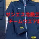 北海道釧路 サンエス冷熱工業 チームウエア製作 アンダーアーマー トライジャケット&パンツ コールドギア  インフラレッド プリント チームロゴ製作