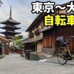 (14)【東海道五十三次の旅】自転車で行く 東京→大阪《京都》東海道の旅第9・10日