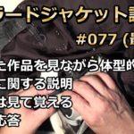 井口喜正メンズテーラードジャケット講習会2014 縫製 #077(最終)