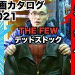 高円寺ゴリラの動画カタログ2021、THE FEW製カジュアルレザージャケット