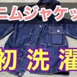 【デニムジャケット洗濯 前編】 購入して2〜3年 tcbジーンズの30'sジャケットを初めて洗ってみた