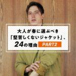大人が春に選ぶべき「堅苦しくないジャケット」、24の理由 PART2