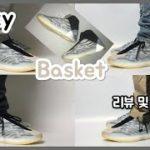 [신발리뷰] 아디다스 이지 퀀텀 바스켓 리뷰 및 실착~!  Adidas Yeezy Quantum Basket Review~!