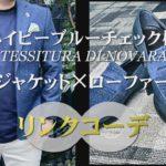 ネイビーブルーチェックのジャケット×ローファーのリンクコーデ(Ermenegildo Zegna TESSITURA DI NONARA)