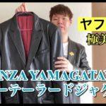 【レビュー】GINZA YAMAGATAYAのレザーテーラードジャケットをレビューしてみた!