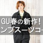 【GU】ジーユーの『ジャンプスーツ』をオシャレに着こなす方法解説|着こなしコーディネート紹介!