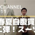 HAN CHANNEL vol.11 【自腹買い第二弾!スーツ編】