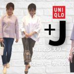【ユニクロ+J 購入品】ゆるっと大人カジュアル ドルマンスリーブシャツ シャツジャケット 2021SS コスパ重視 大人コーデ
