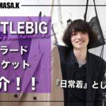 【新作!!】LITTLEBIGのテーラードジャケット、おすすめスタイリング3選!