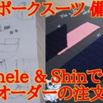 Michele & Shinでフルオーダースーツを注文! ビスポークスーツ 注文編
