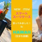 【NEW ITEM】スマートスーツケース!次世代型の優秀なスーツケースを生まれ故郷のハワイで使ってみた!望月 優花