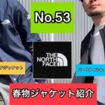 No.53『田舎チャンネル』The North Face 春物ジャケット紹介!