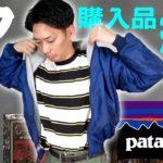 【Patagonia】古着の定番!『ナイロンジャケット』で春にカッコつけるぜ!【購入品紹介】