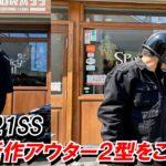 【RATS 21SS】春の新作アウター2型をご紹介!アナーキージャケット&ハンティングデニムジャケット!