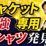 【必見】ジャケット専用の「最強Tシャツ」をプロが紹介します!(襟が汚れない!?)