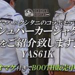 【ヤマハ×クシタニのコラボモデル】YAS61K・メッシュパーカージャケットをご紹介!byYSP横浜戸塚