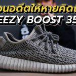 เปิดไทม์ไลน์ YEEZY BOOST 350 เคยใส่กันไหม? รองเท้าเพื่อทุกคน แต่ไม่ใช่ทุกคนจะได้ใส่มัน…    KER WU