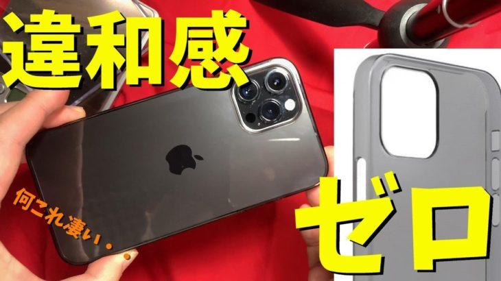 iPhone12proMax  裸族派はこのスマホケースだ!パワーサポートのエアージャケット(Air Jacket)