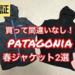 【検証】買ってよかった patagonia (パタゴニア)春に最適ジャケット2選