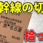 新幹線の切符が落ちていた!