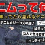 【保存版】デニムスーツ屋がデニムの基礎について解説!