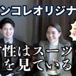 【女性目線スーツ】女性のスーツチェックポイント教えます!