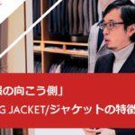 服の向こう側 vol.12/ RING JACKET  ジャケットの特徴