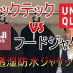 【ブロックテック vs MUJI フードジャケット】 プロが解説Uniqlo vs MUJI 透湿防水ジャケット