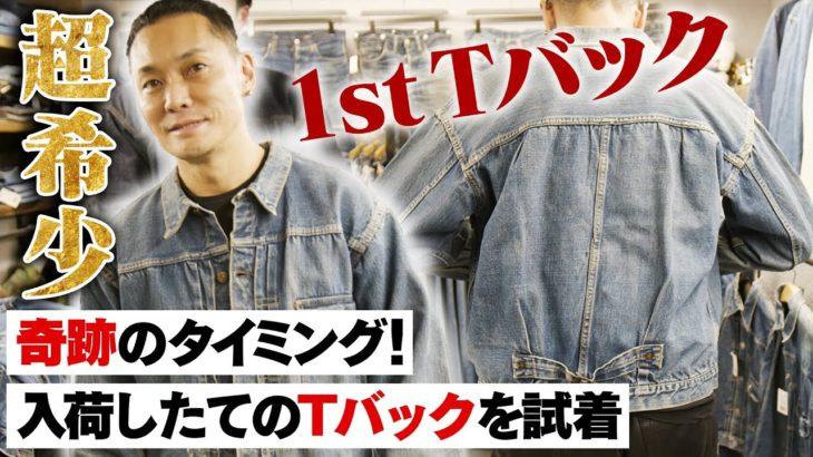 【200万円】超希少Levi's デニムジャケット1stを試着!ヴィンテージデニムに纏わる歴史とは?