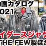 高円寺ゴリラの動画カタログ2021、Wライダースジャケット(THE FEW製ほか)