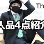 【ユニクロ×セオリー】購入品4点紹介!感動ジャケットとパンツがコスパ最強!UNIQLO × Theory