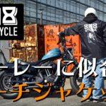 バイカーにピッタリ!808motorcycle オリジナルコーチジャケット&パーカー[ ハーレーダビッドソンダビッドソン][XL1200NS]