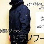 【ソラノフーディ】使い勝手の良い都会向けジャケットを紹介【ARC'TERYX】