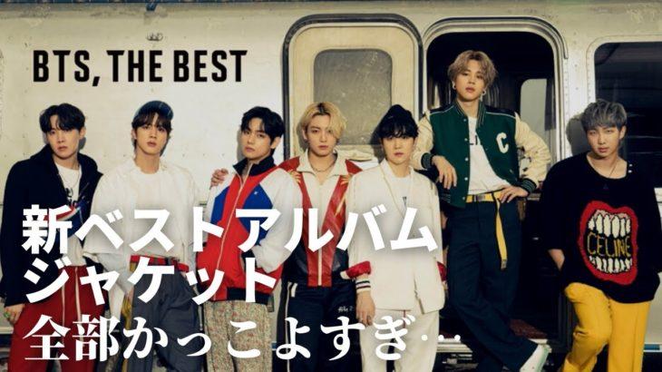ARMY必見!BTS,THE BESTジャケット写真が公開&新ベストアルバム追加情報