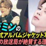 BTSジミンの日本公式アルバムジャケット写真に 全世界の放送局が絶賛する理由