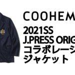 COOHEM 2021SS アイテム紹介「COOHEM × J.PRESS ORIGINALS ジャケット」