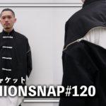 後ろまでジップがデザインされたジャケットを着こなすお洒落な男性。【FASHION SNAP # 120】