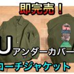 GU アンダーカバー: GU (ジーユー) アンダーカバーのメンズ、コーチジャケット、4990円。即完売アイテムレビュー!
