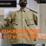 オススメ!GU×UNDERCOVERミリタリージャケット購入レビュー!(音声なし)