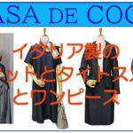 ITALY製IMTA社のテーラードジャケットとタイトスカート