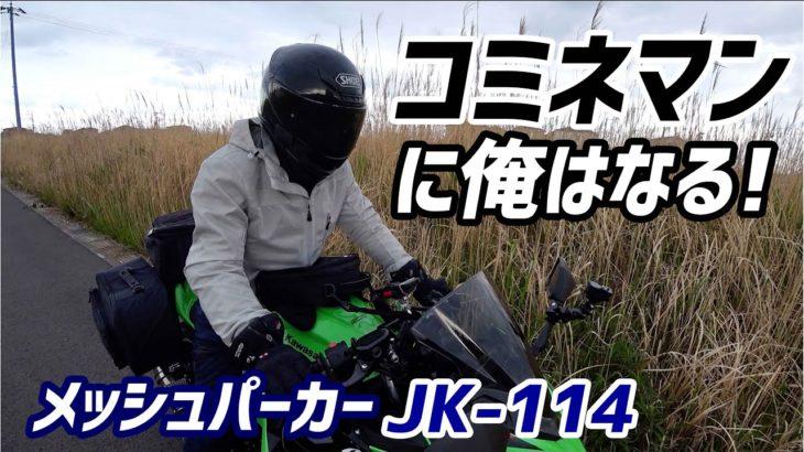 【モトブログ】コミネの夏用ジャケット買ったら最高だった!【Ninja400】