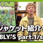 第三百十九回「SABOTEN CDジャケット紹介!〜BUBBLY'S part.1/smile〜」