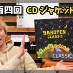 第三百四回「SABOTEN CDジャケット紹介💁♂️💿〜CLASSIC編〜」