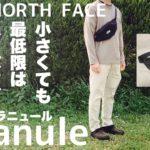 THE NORTH FACE / グラニュール のご紹介