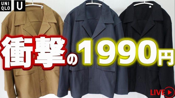 【UNIQLO LIVE】衝撃の1990円シャツジャケット! ミオクロよりテルクロ!!【ユニクロユー21春夏】