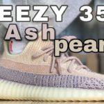 Unboxing EP.12 YEEZY 350 ash pearl